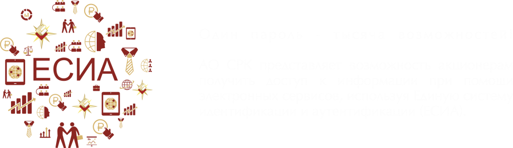 ЕСИА-content-2.png
